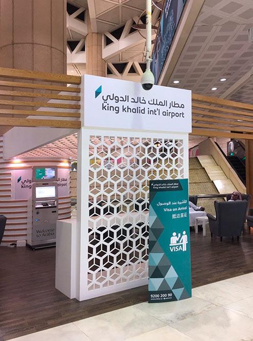 Автомат для получения саудовской туристической визы в аэропорту Эр-Рияда
