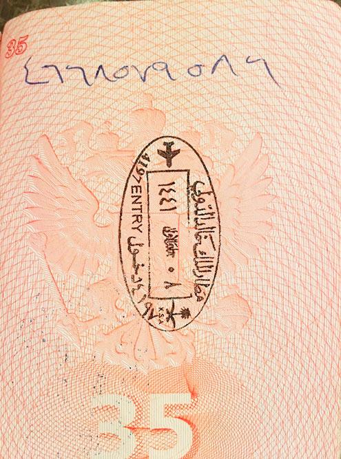 На паспортном контроле офицер ставит в паспорт штамп и ручкой записывает номер визы — так выглядят «настоящие» арабские цифры