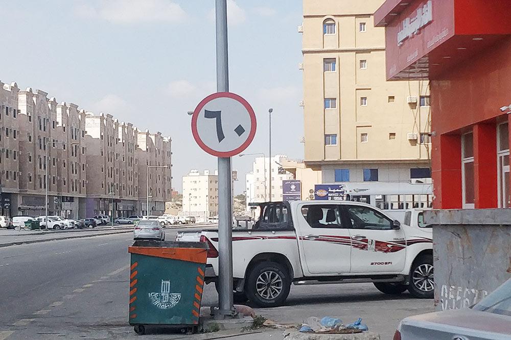 Ограничение скорости в городе — 60 км/ч. Будьте осторожны: не перепутайте эту цифру с нашей семеркой