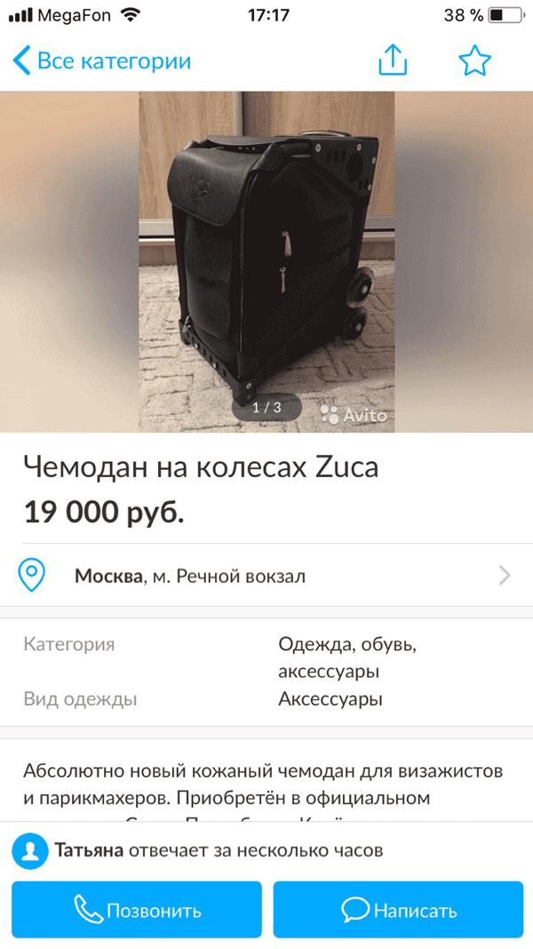 Аналогичный чемодан той же фирмы на «Авито» продается почти в два раза дешевле