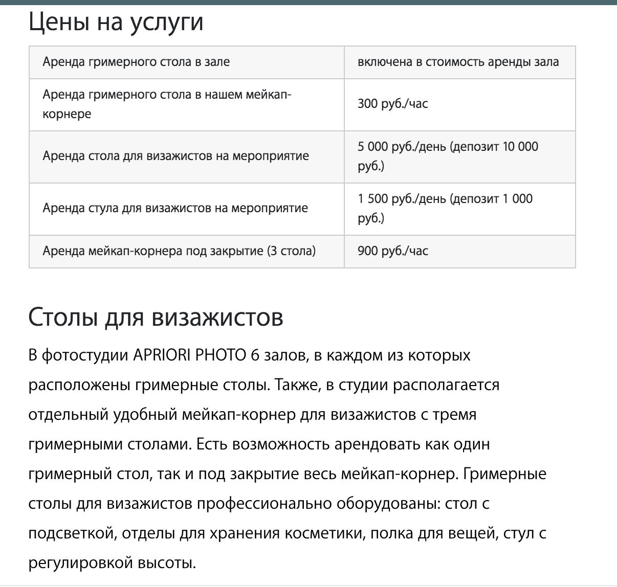 Цены на аренду мейкап-корнера в московской фотостудии. Источник: apriori.photo