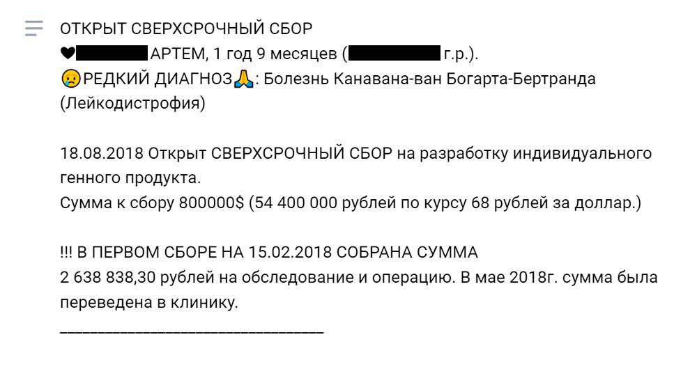 Этот скриншот я сделала в одной группе во «Вконтакте». За полгода сбора денег там нет ни одного финансового отчета