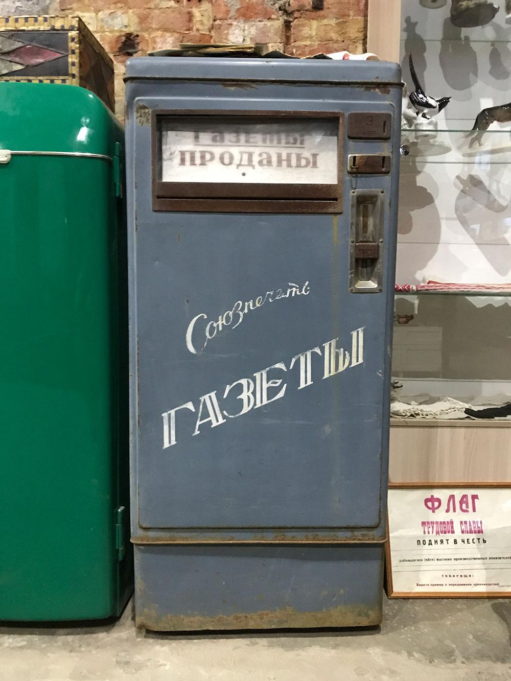 Можно купить советский автомат по продаже газет