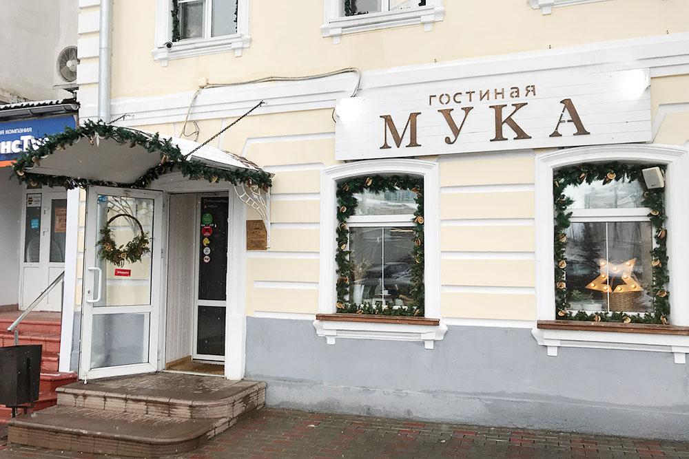 """«Гостиная """"Мука""""» находится недалеко от вокзала"""