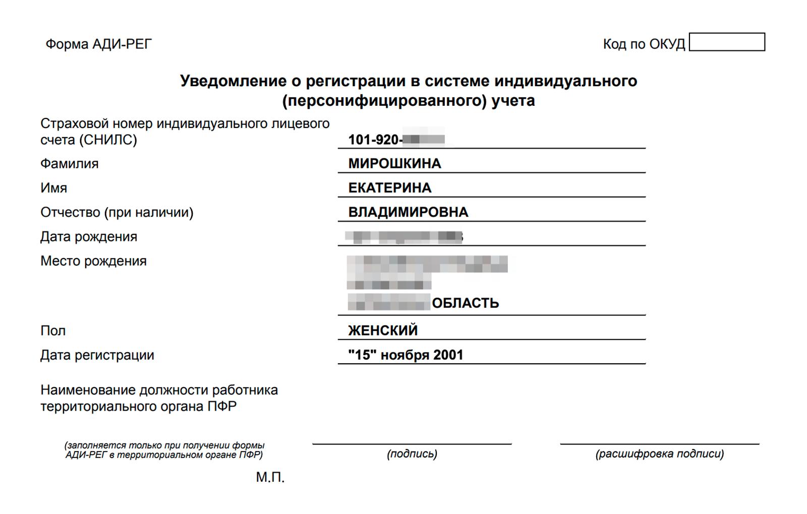 В ответ на запрос придет такое уведомление — без печати и подписи