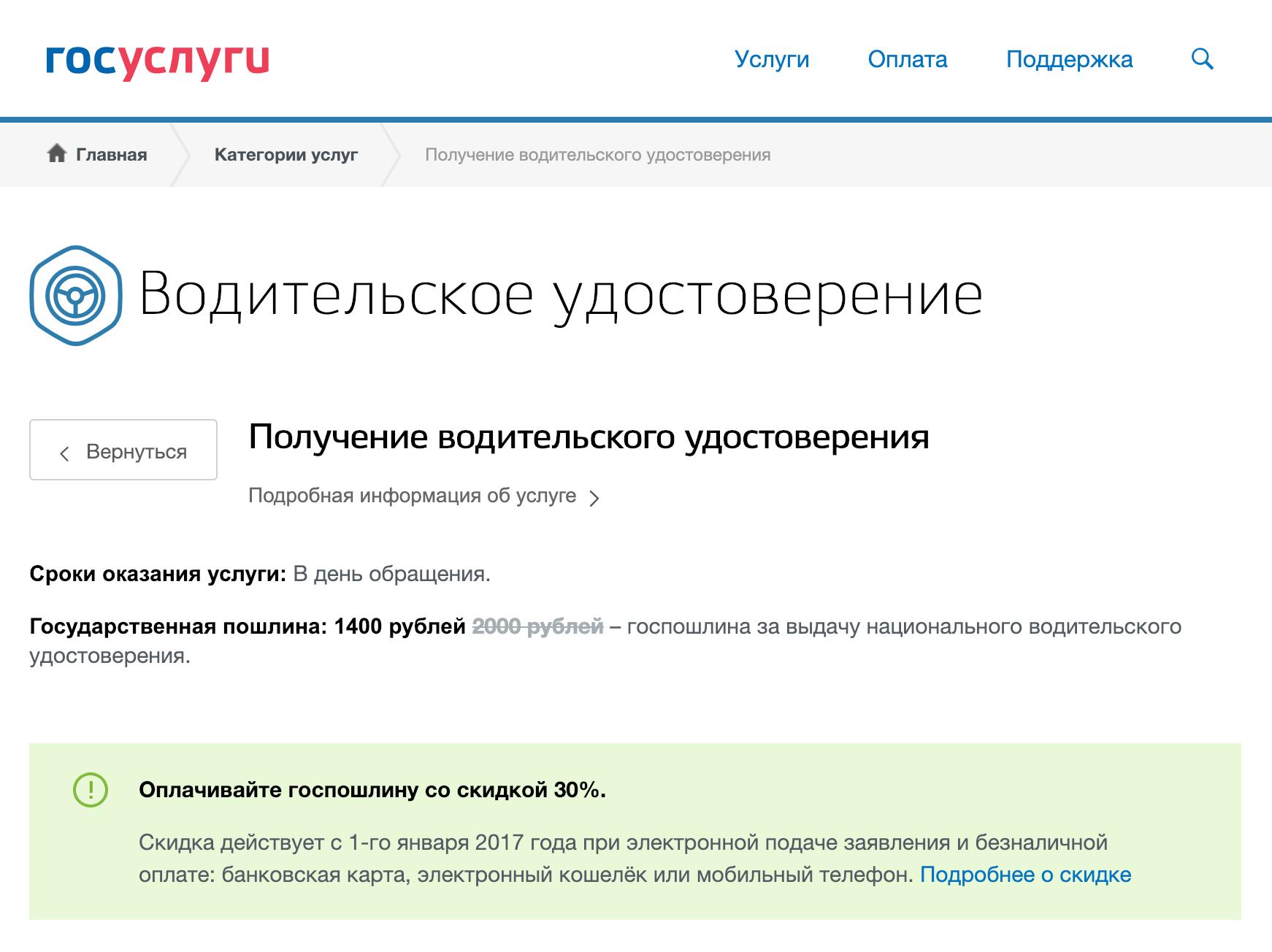 Госпошлина за выдачу прав впервые и за их замену одинакова по всей стране: 2000 рублей при оплате по квитанции в банке или 1400 рублей при оплате через госуслуги
