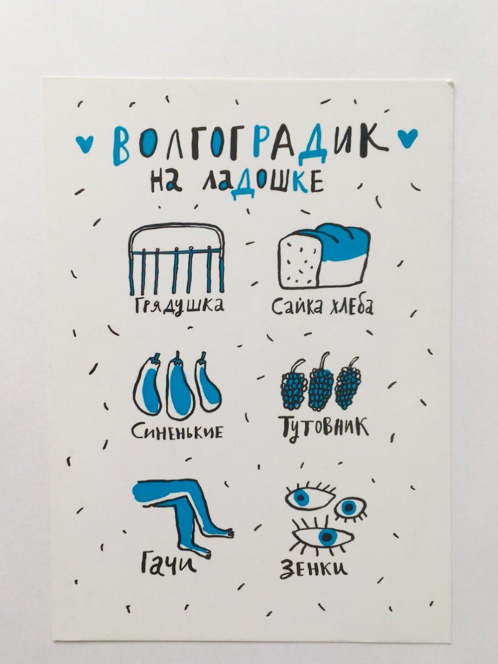 Одна волгоградская художница выпустила набор открыток со словами из местного диалекта и местными мемами. Купить их можно в Горьковской библиотеке или на bookshop.storeqb.com. Серия называется «Волоградик на ладошке»