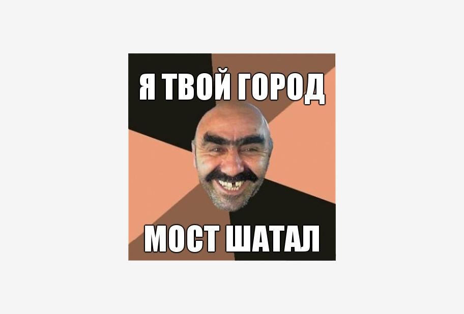 Такие они — мемы про Волгоград. Источник: «Типичный Волгоград» во «Вконтакте»