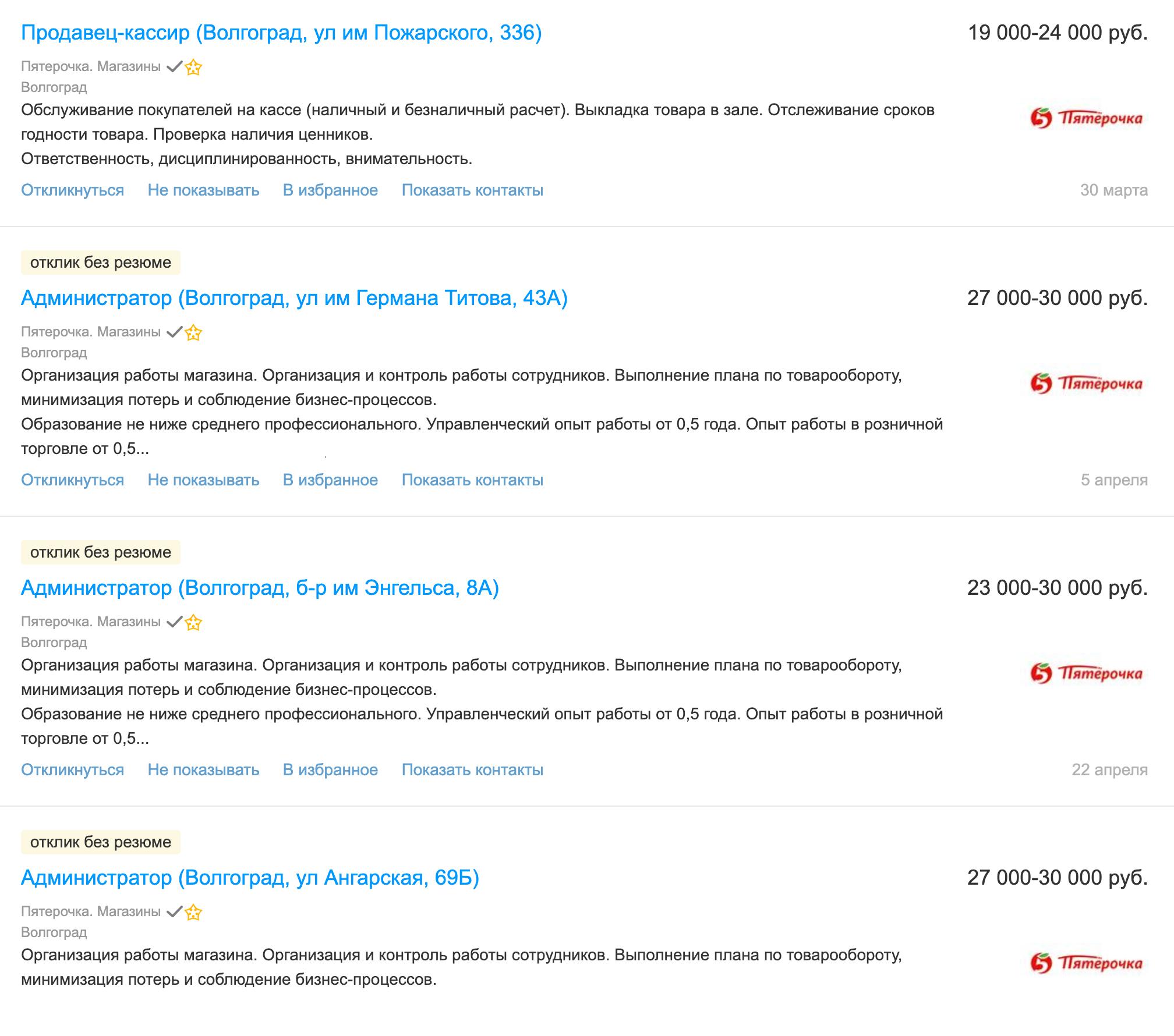 Продавцы-кассиры в «Пятерочке», судя по предложениям на hh.ru, получают до 25 тысяч, администраторы магазинов — до 30