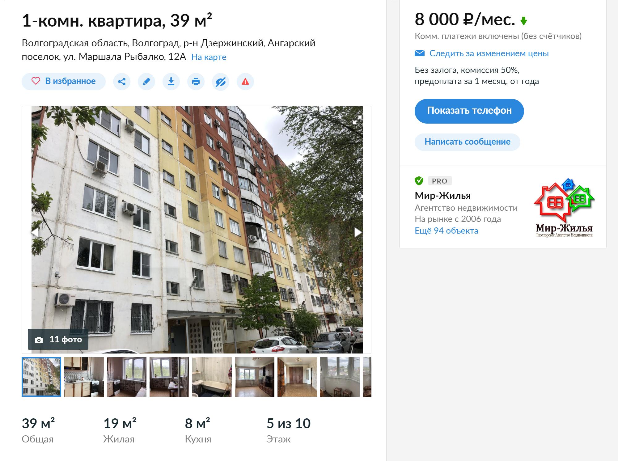 Однушка за 8 тысяч без учета коммунальных платежей в Дзержинском районе. В этом доме я в 2015—2016 годах снимала похожее жилье — все рядом