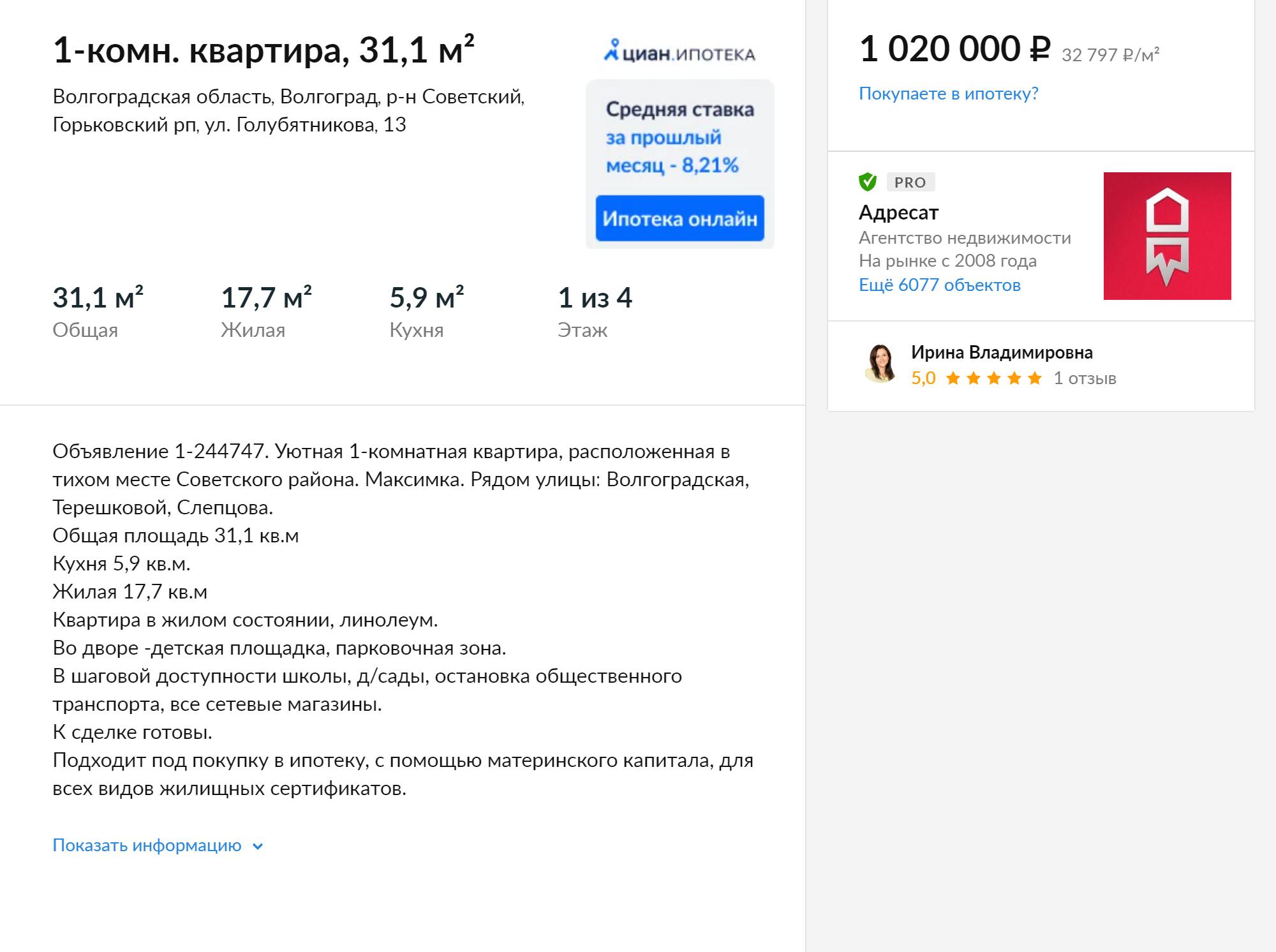 Однушка за 1 млн в Советском районе. Состояние нормальное, но находится в поселке Горьковском — это 30—40 минут езды от центра. Там нет торговых центров, кинотеатров и парков