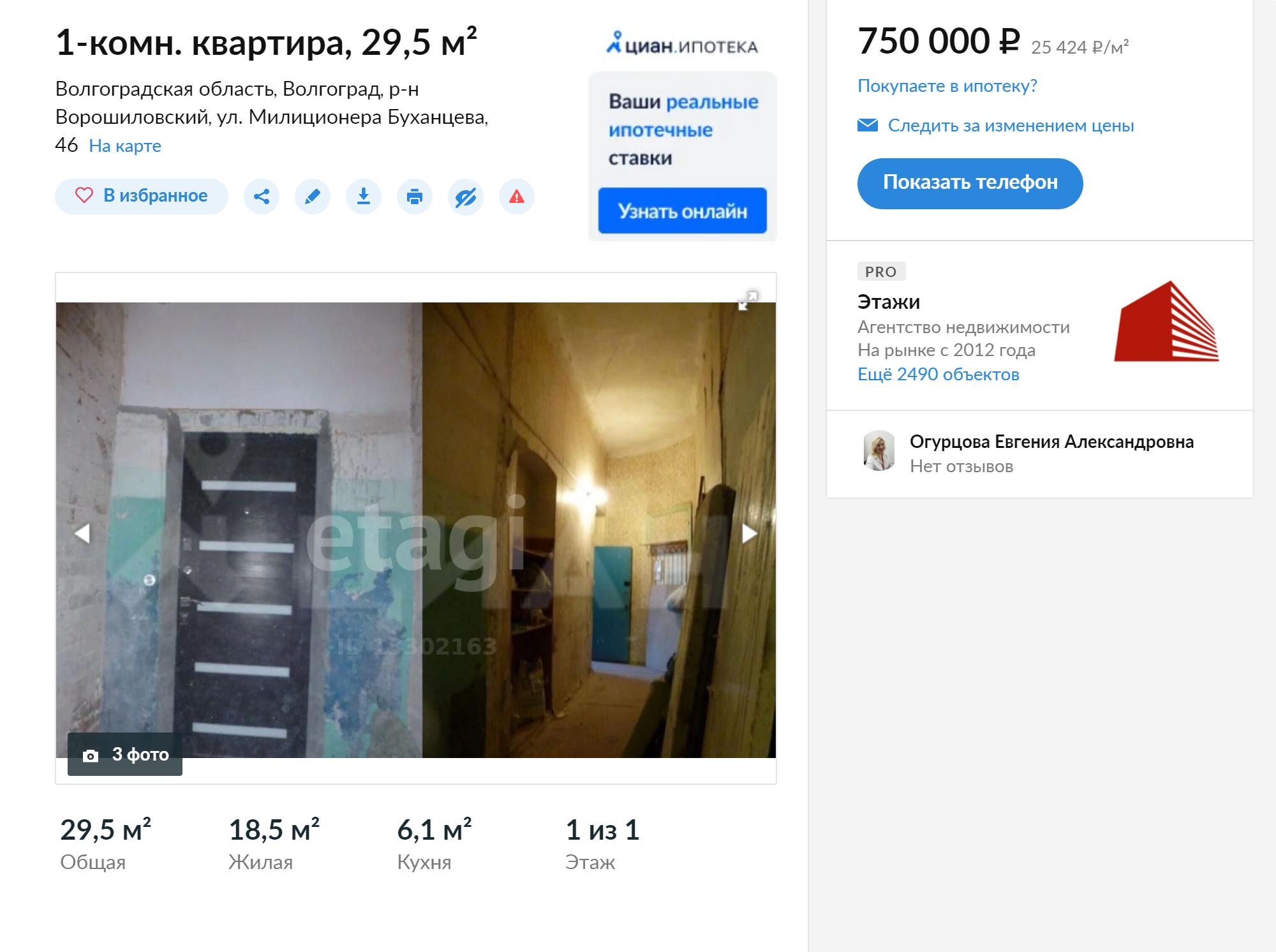 Однокомнатная квартира в Ворошиловском районе неподалеку от моего дома. Жилье в очень плохом состоянии, но и стоит всего 750 тысяч