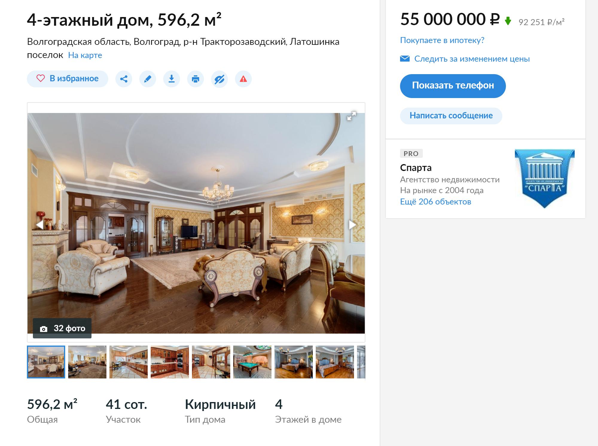 Самый дорогой коттедж в «Латошинке» за 55 млн рублей — четыре этажа, бильярдная, кинотеатр, бассейн и участок площадью 4100 м²