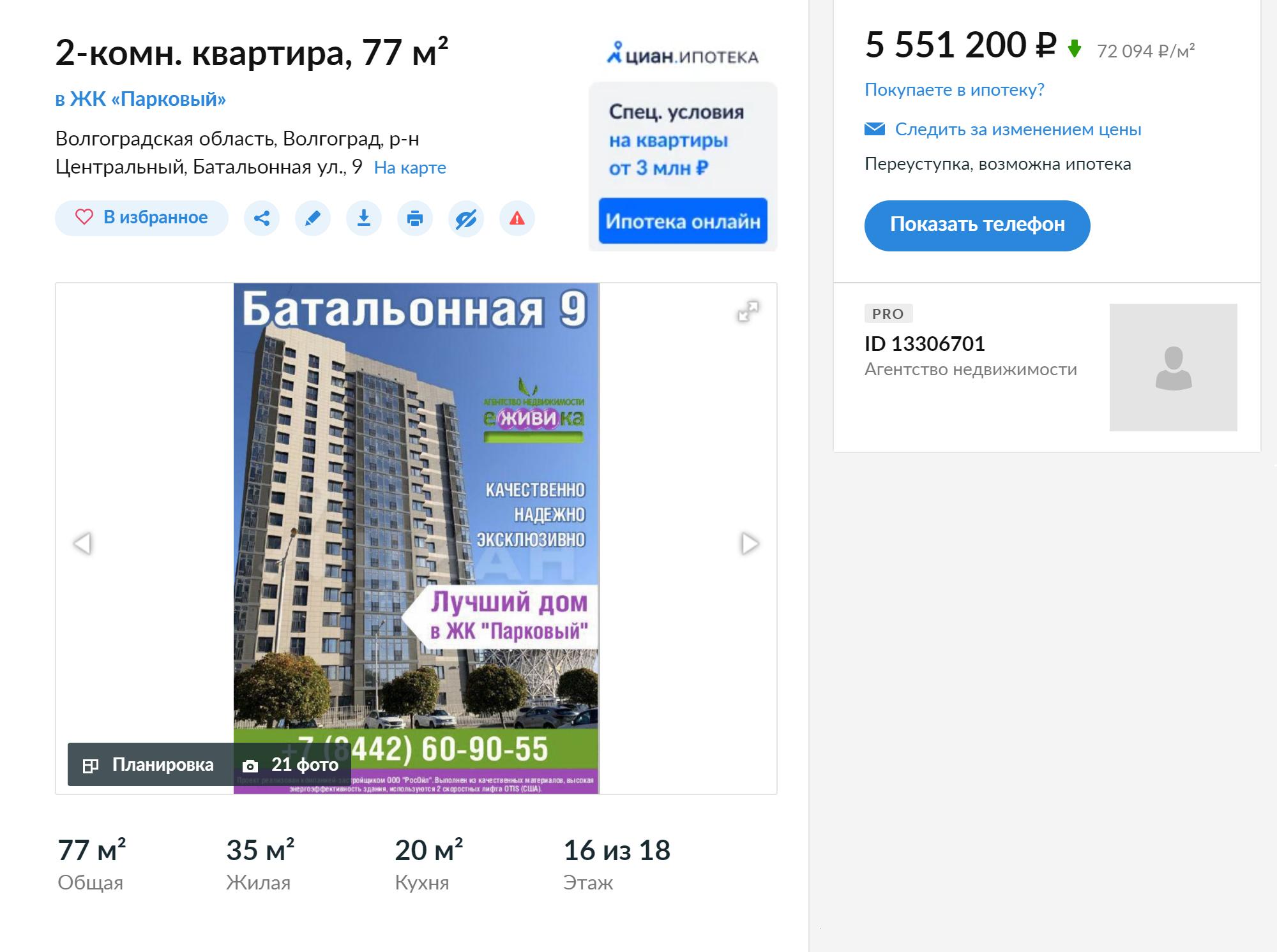 Двухкомнатная квартира в новом доме в Центральном районе с видом на стадион «Волгоград-Арена» — 5,5 млн рублей. Это дорого дляВолгограда