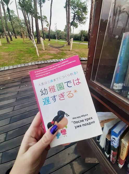 Зона для чтения в национальном парке РаматГан
