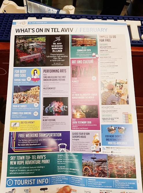 Мартовский выпуск газеты TelAviv Nonstop City: предлагает бесплатную йогу и экскурсии
