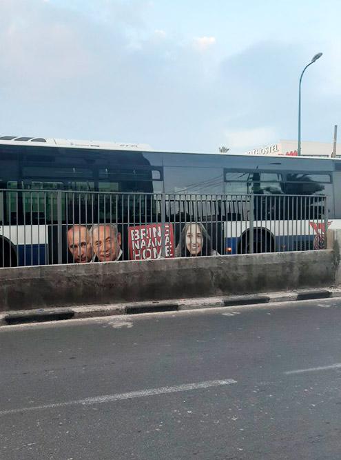 Автобус с изображением двух президентов и НаамыИссахар