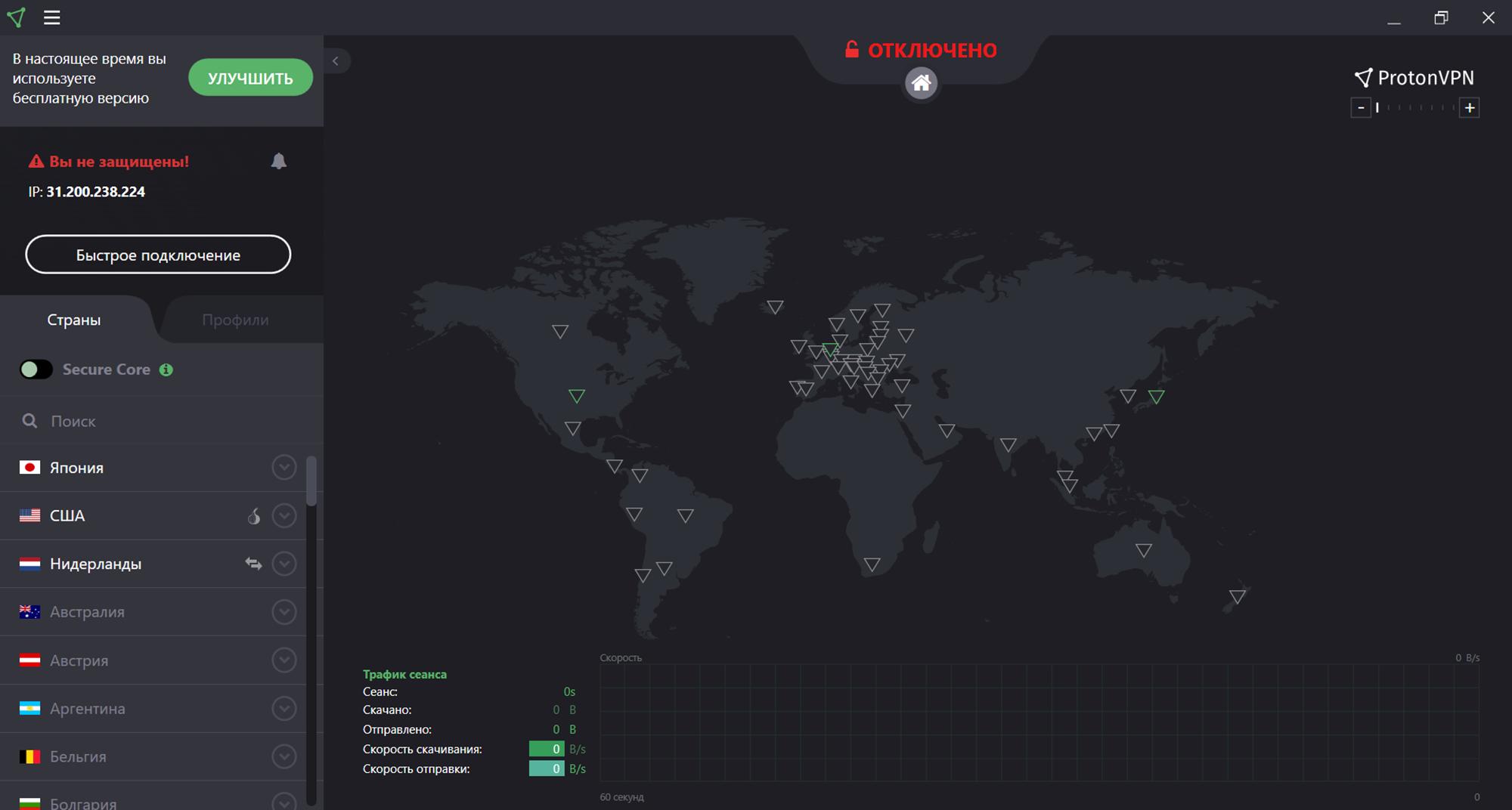 Так выглядит клиент сервиса ProtonVPN. Справа — карта мира с треугольниками, каждый из которых обозначает доступный дляподключения сервер. В левом верхнем углу указан адрес пользователя — сейчас он настоящий и виден всему интернету