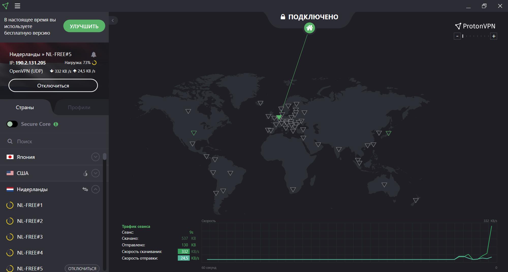 Теперь выберите страну, гденаходится VPN-сервер. Клиент сразу же соединит вас с нужным сервером