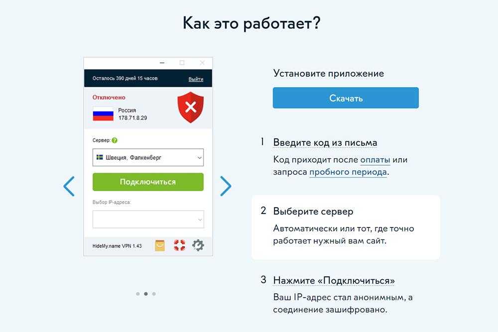 В HideMy.name есть дополнительная функция «Хамелеон»: технология помогает пользоваться сервисом на сайтах, где есть защита от VPN