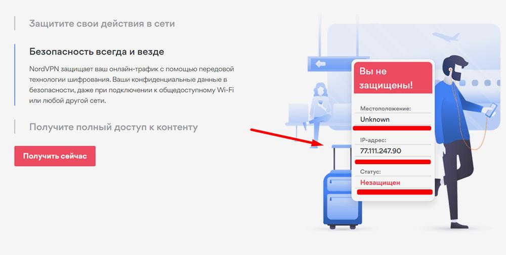 У NordVPN довольно агрессивный маркетинг: на официальном сайте будет виден ваш IP-адрес и местоположение. Конечно, если вы заранее не используете другой VPN-сервис