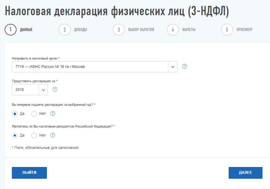 Общие сведения в электронной декларации проставляются автоматически