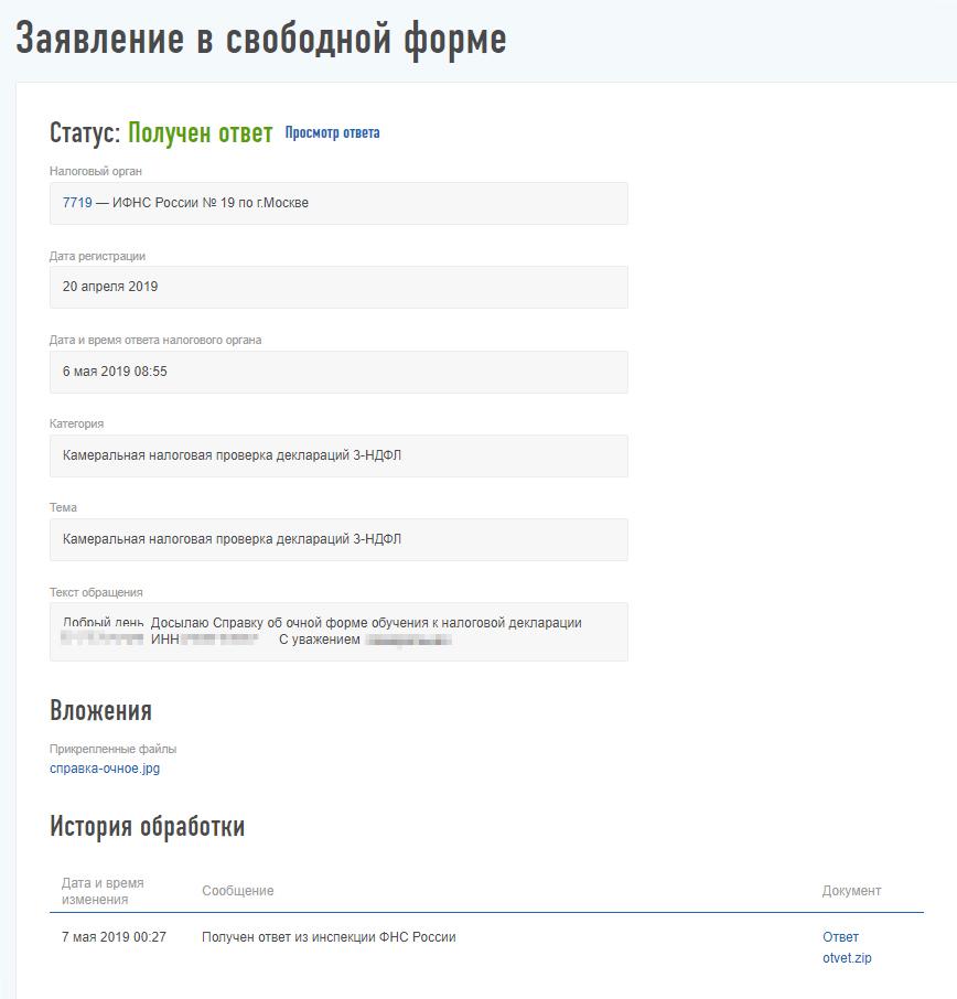 Информация об ответе, а внизу — приложение: официальное письмо