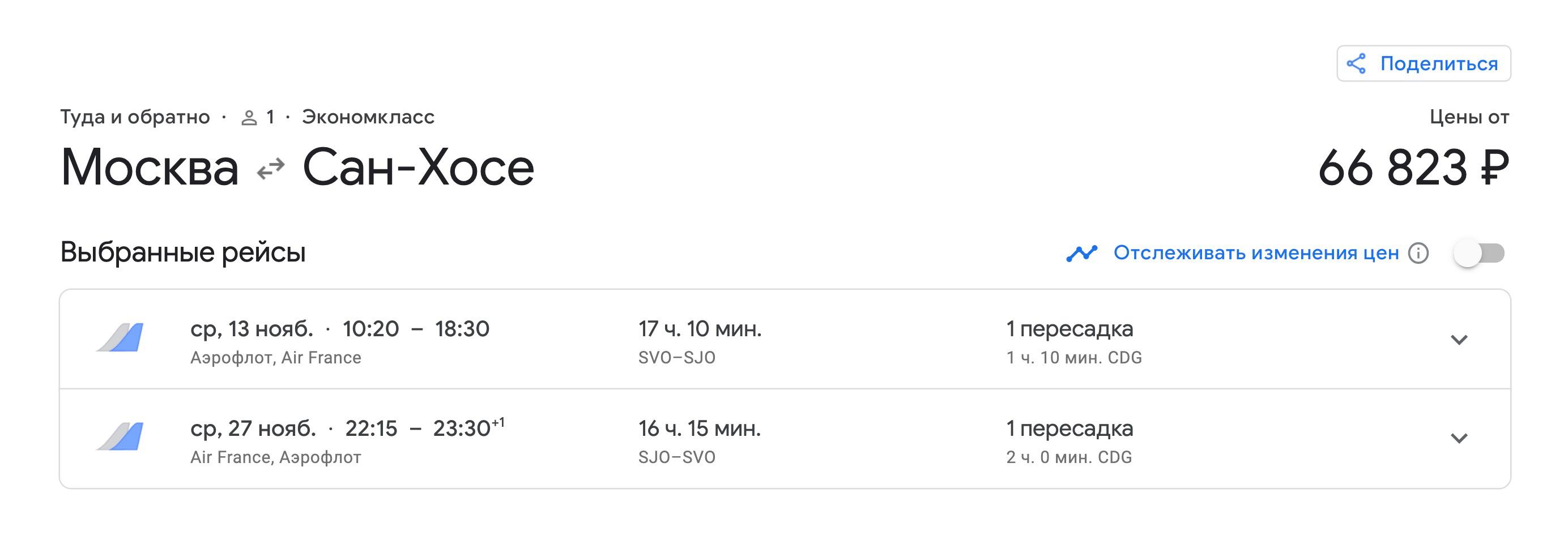 Сейчас билет в Коста-Рику из Москвы с одной пересадкой стоит 66 тысяч рублей