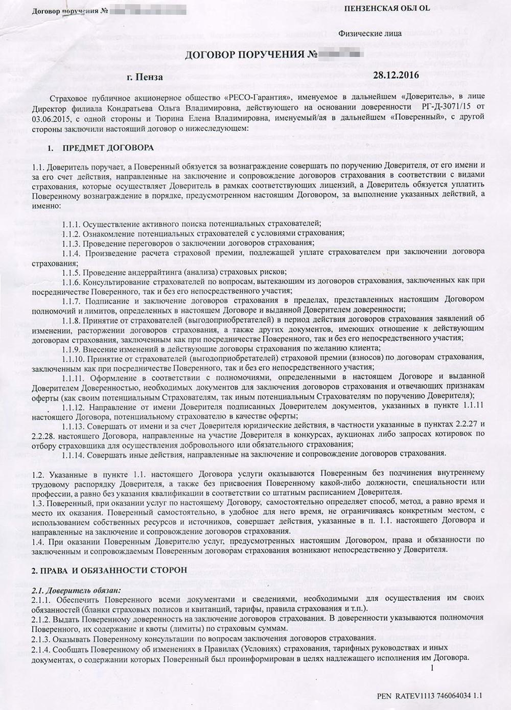 Формы моих агентских договоров. Называются они по-разному: договор поручения, договор возмездного оказания услуги, наконец, агентский договор