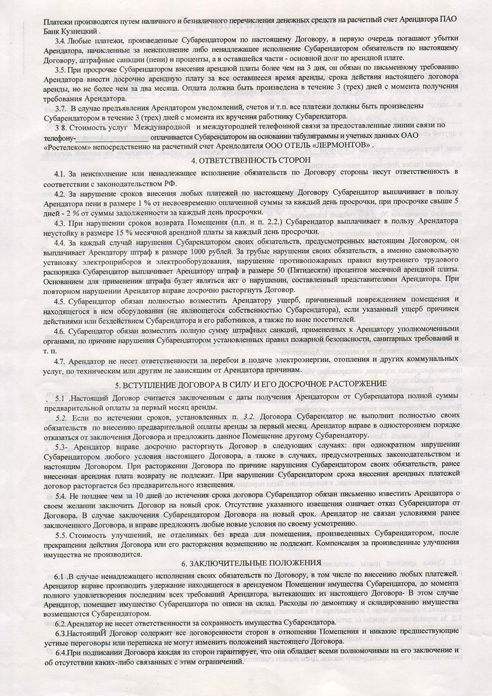 Договор аренды за4квартал 2018 года