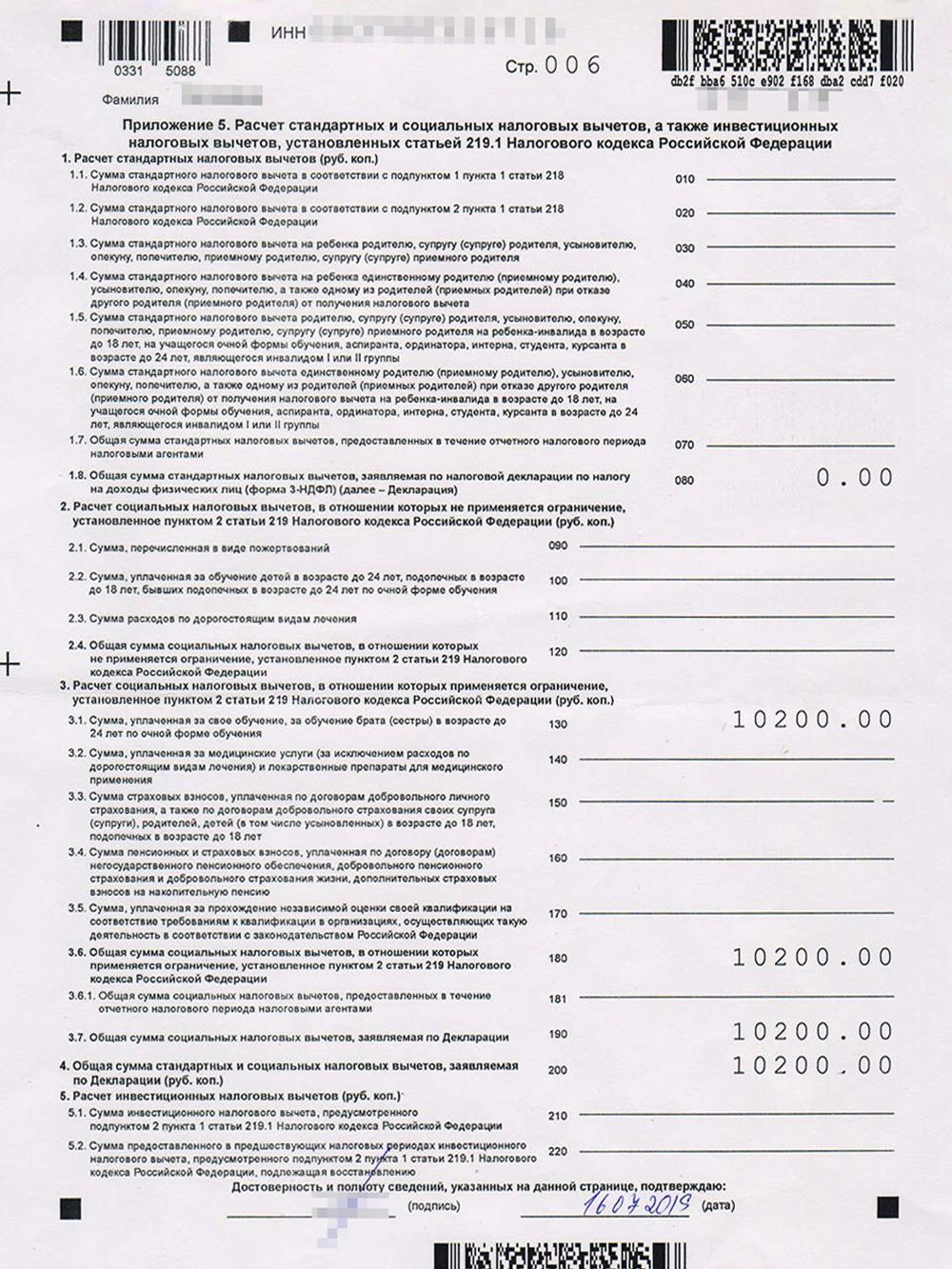 Приложение 5к декларации. Здесь необходимо указать суммы стандартных, социальных иинвестиционных вычетов