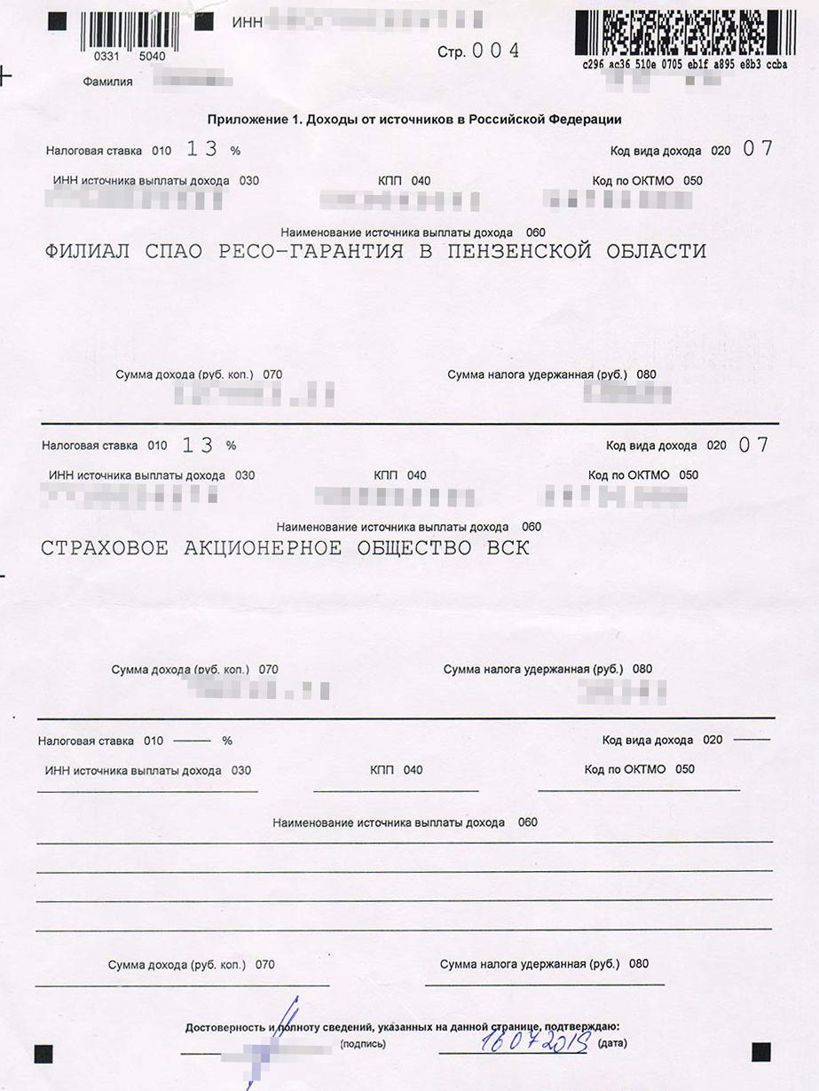 Так выглядит приложение 1к декларации 3-НДФЛ. Сюда нужно перенести сведения изсправок 2-НДФЛ