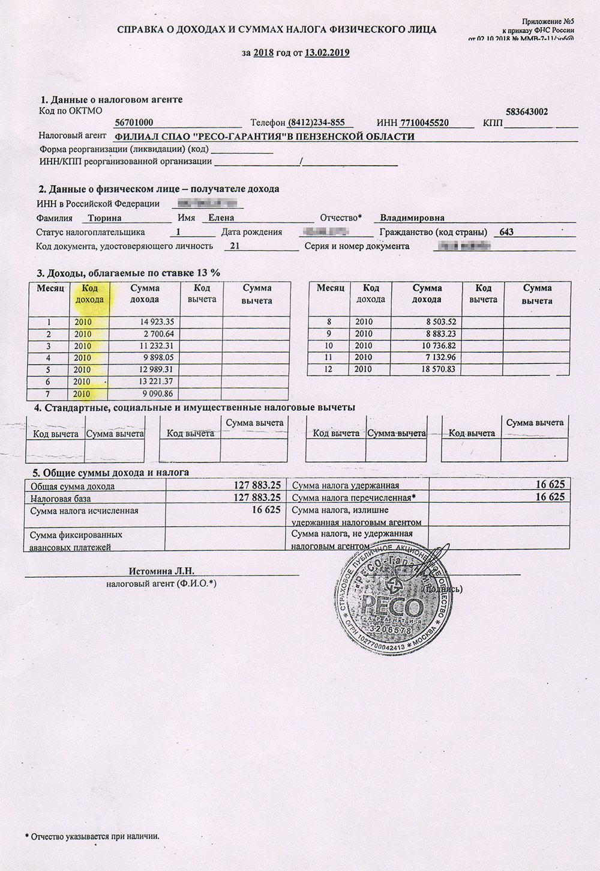 Мои справки 2-НДФЛ отразных страховых компаний. Код дохода поним— 2010. Справку отВСК за2018 год яповторно спрашивала в2020 году длястатьи