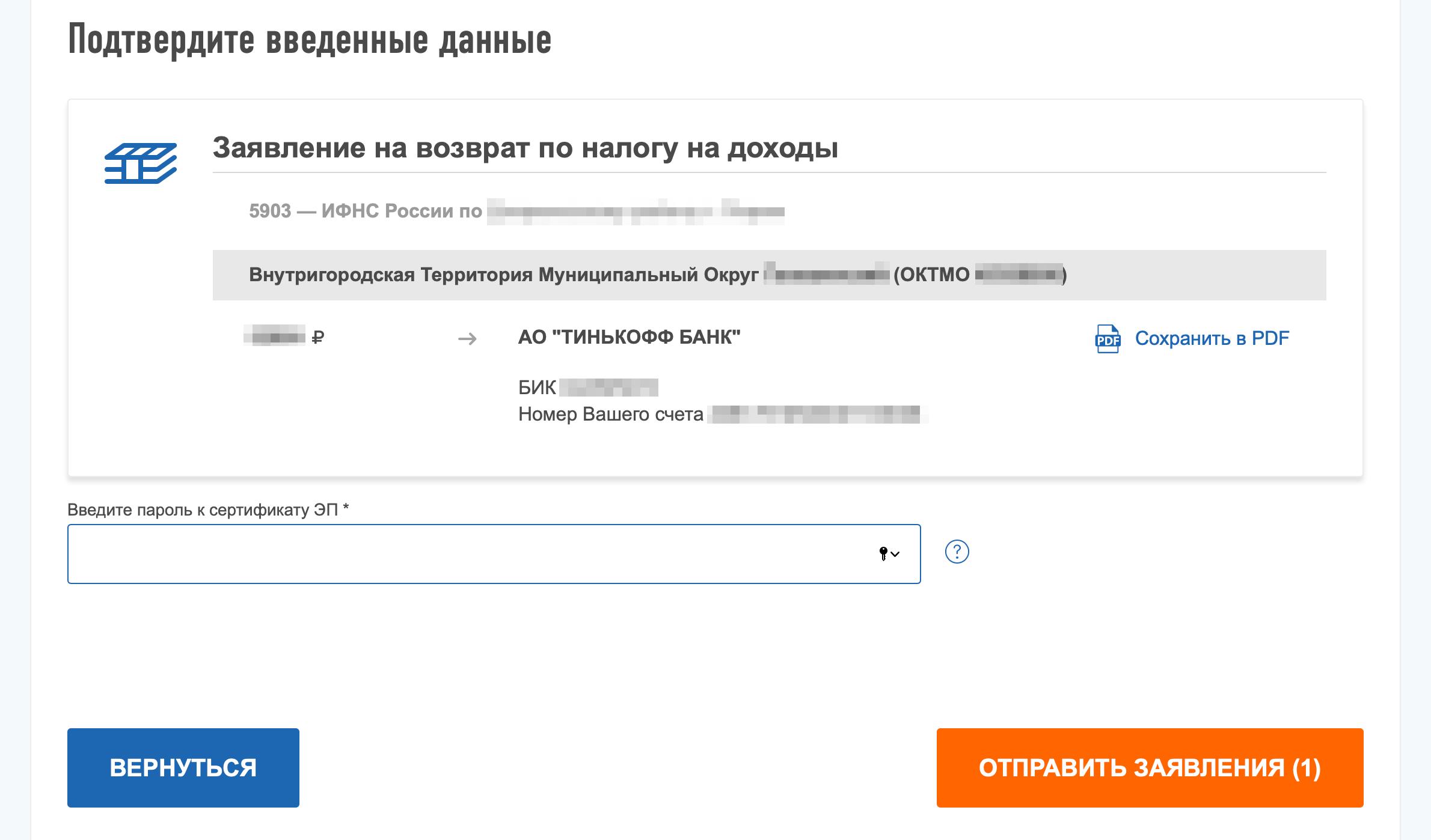 Проверьте данные и снова введите пароль к своему сертификату электронной подписи. После этого документы улетят в налоговую