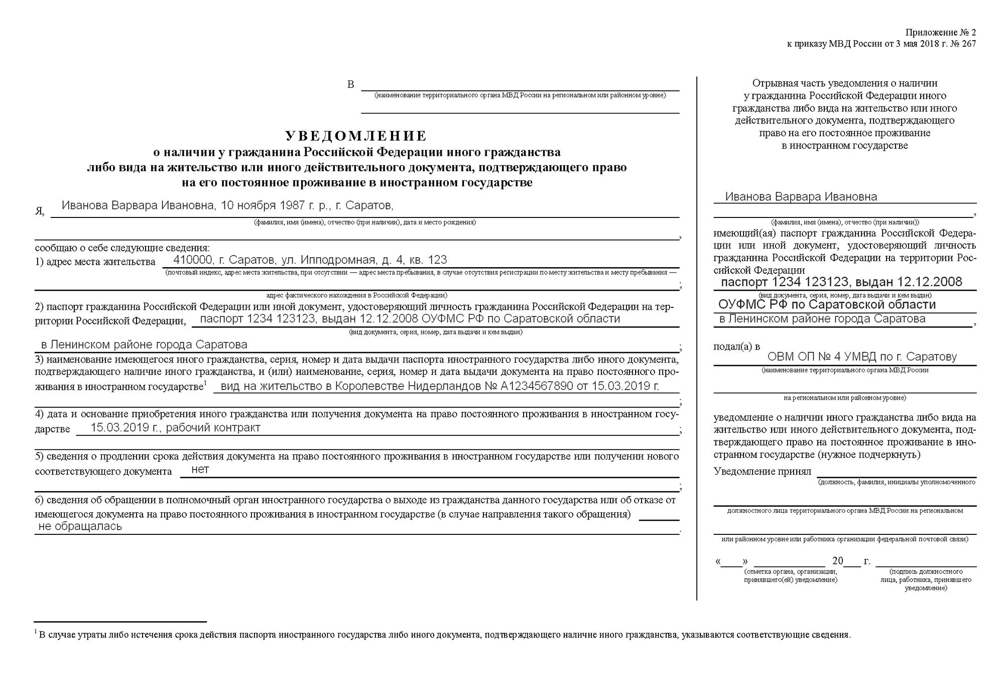 Документ подтверждающий право на проживание в иностранном государстве