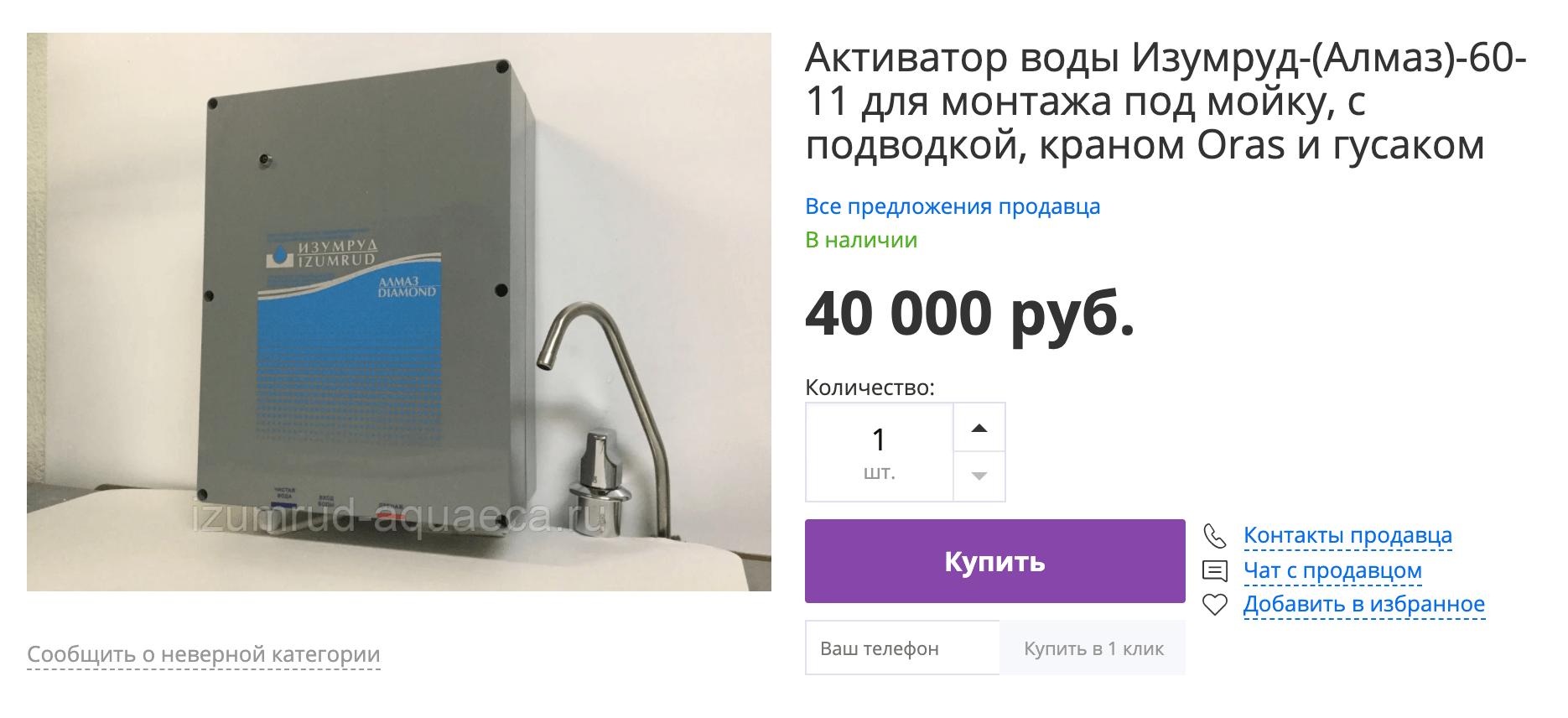 Российские электролизные фильтры похожи на японские, но обычно брутальнее по дизайну