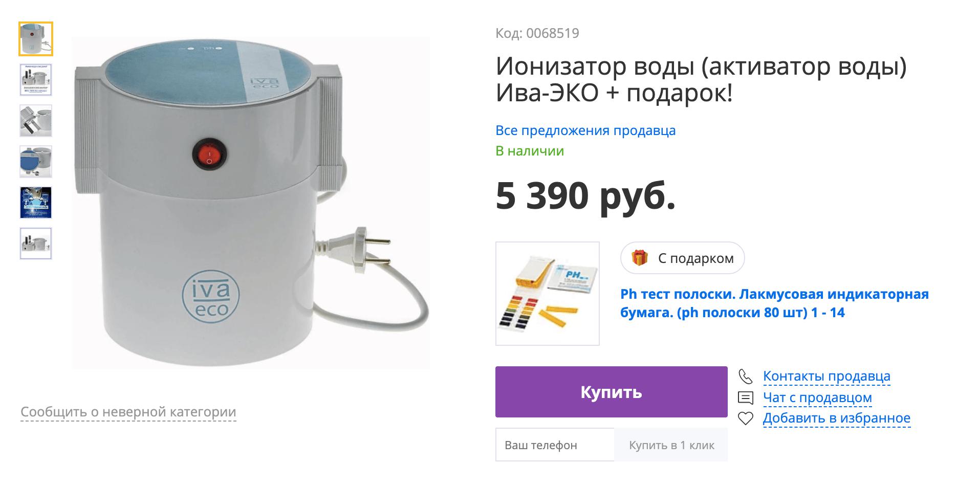 Электролизный ионизатор Iva Eco, похожий на скороварку