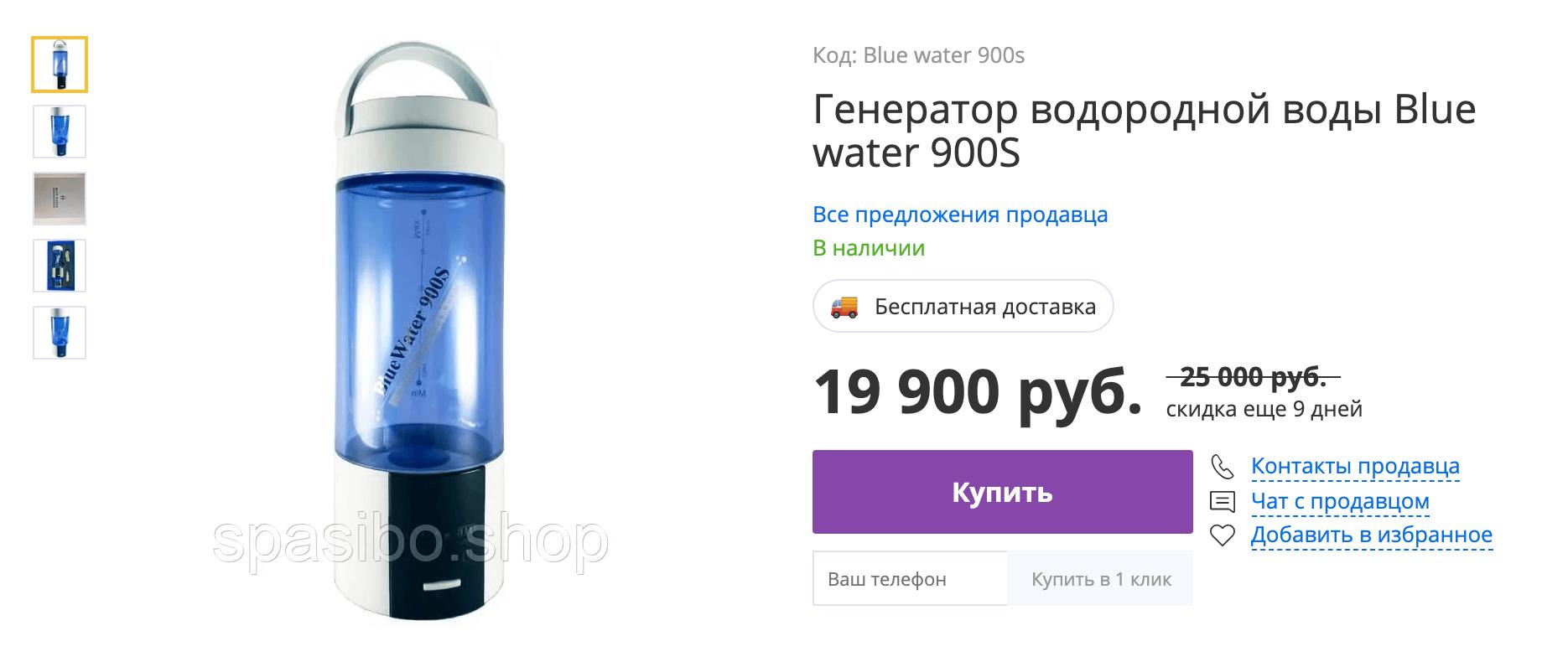 Электронный генератор водородной воды, есть крепление длябутылки