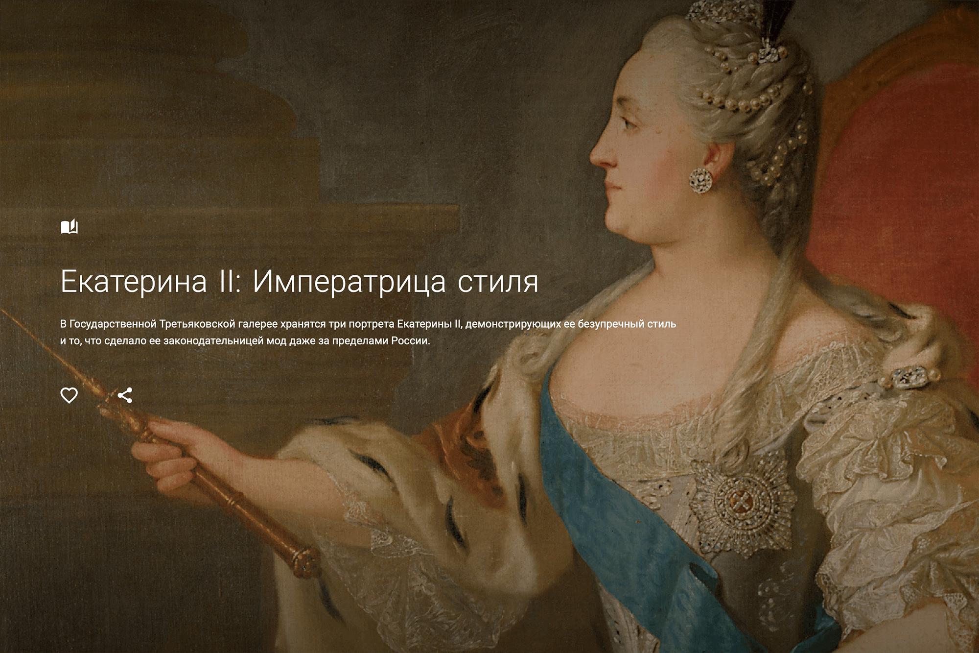 Одна из онлайн-выставок посвящена императрице Екатерине II