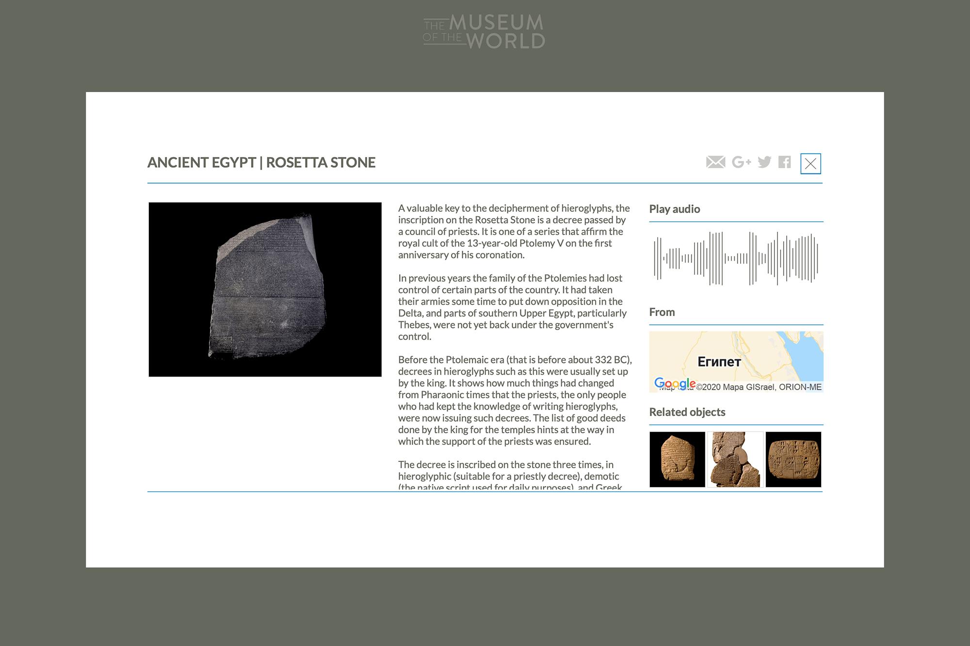 Когда нашли экспонат в системе координат музея, можно о нем прочитать или послушать аудиогид