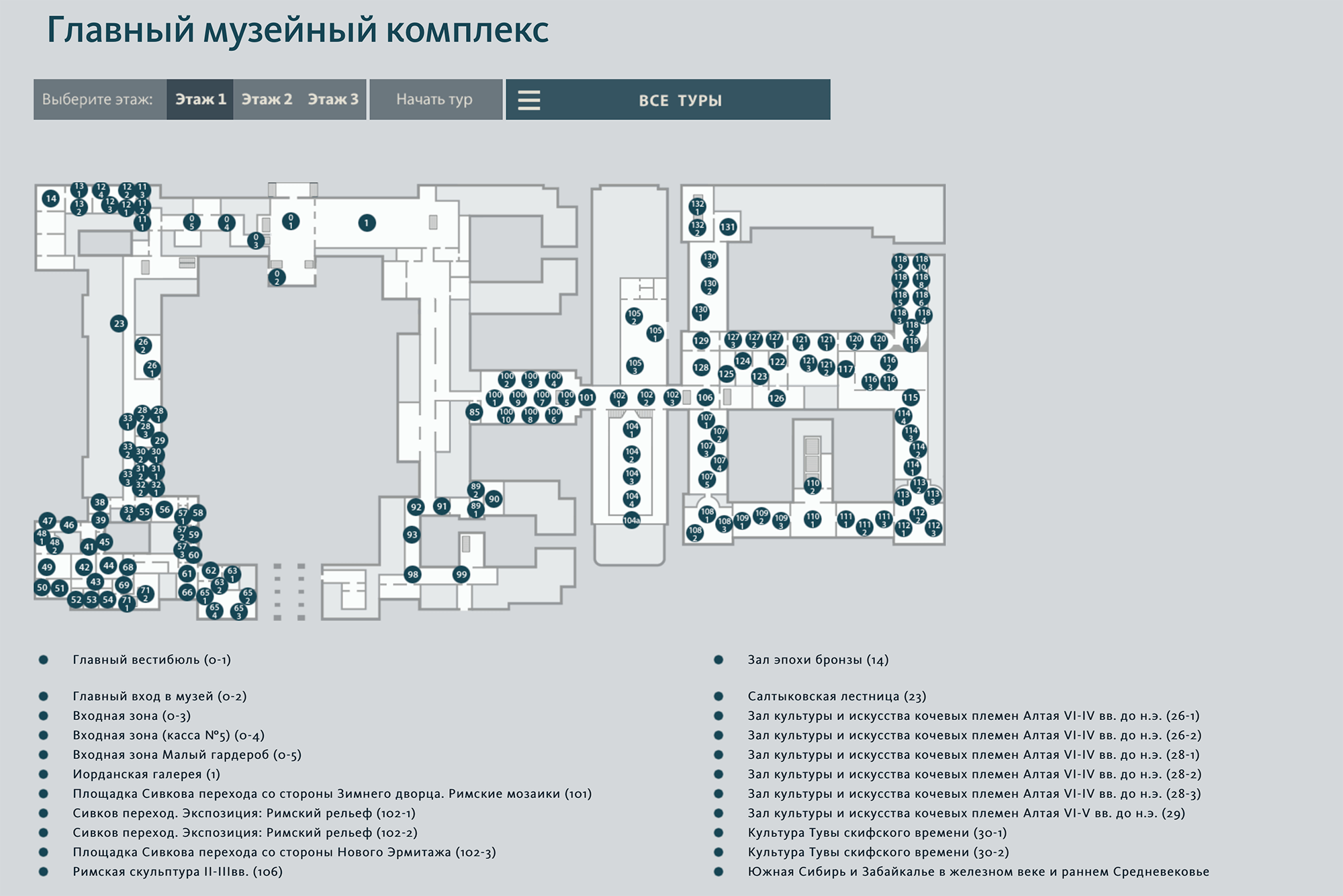 В виртуальном визите по Эрмитажу доступны 300 залов