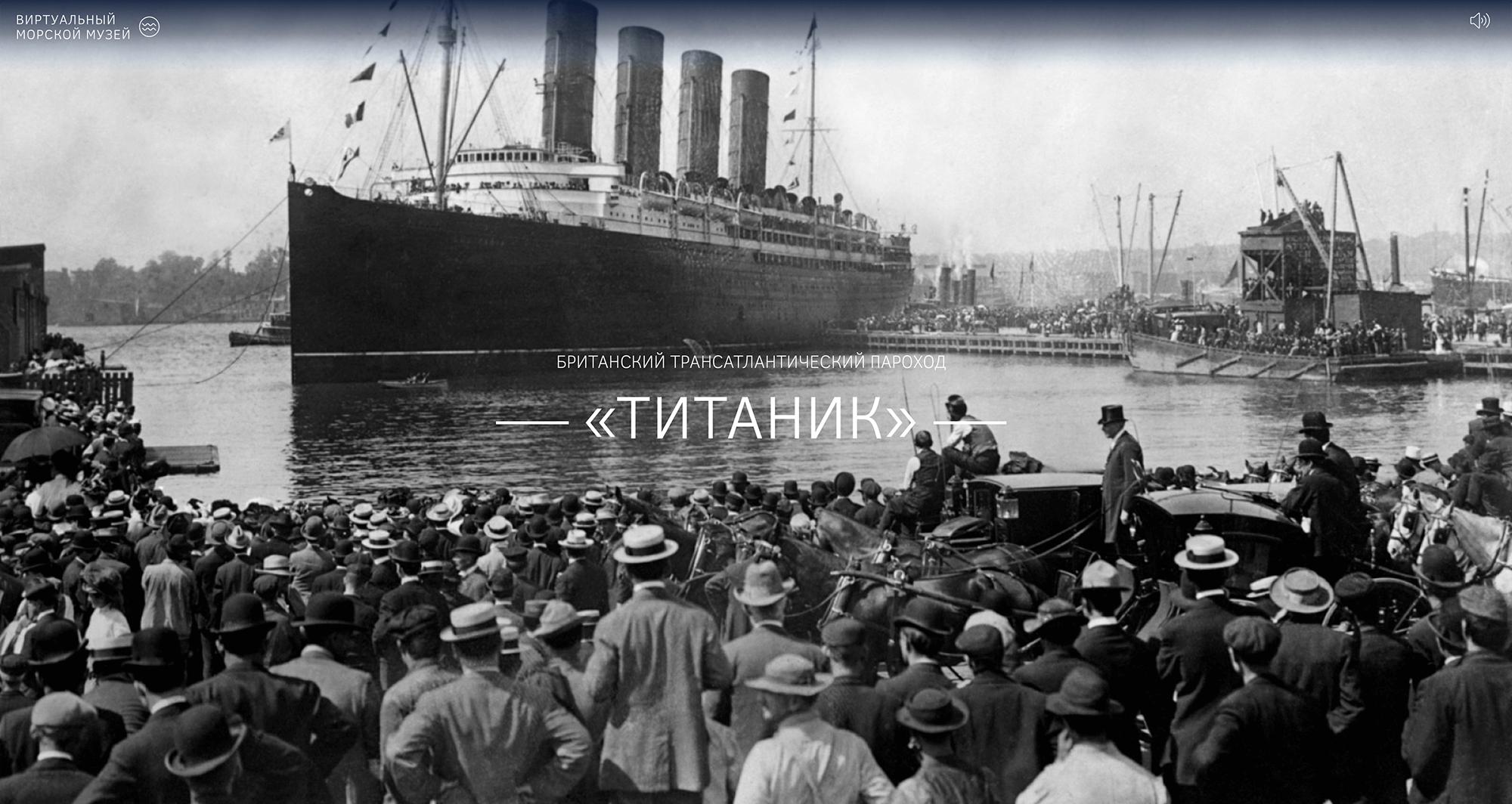 Одна из виртуальных экскурсий рассказывает о крушении круизного лайнера «Титаник»