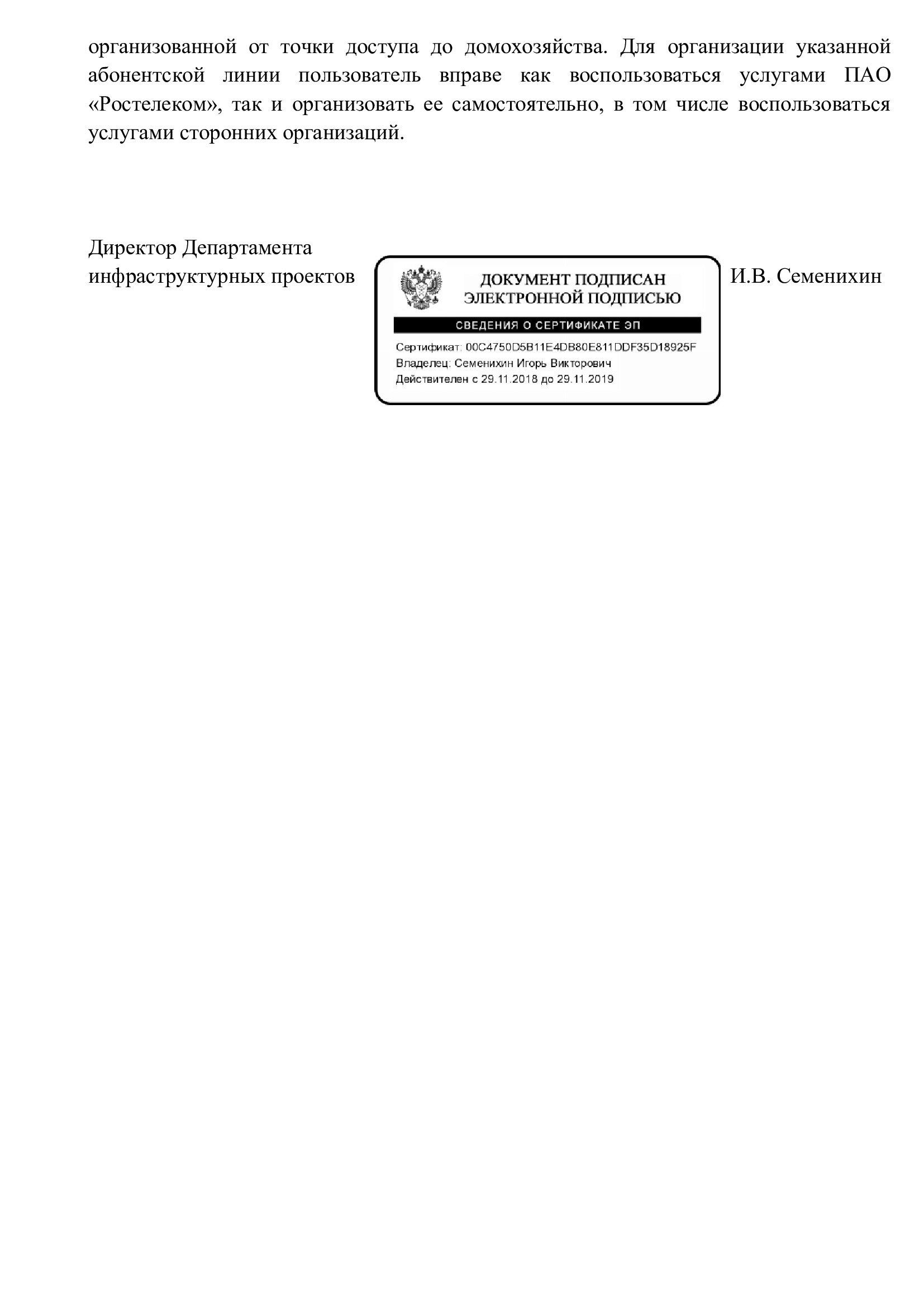 Такой ответ я получила из Минкомсвязи в ответ на просьбу подключить интернет в селе через точку доступа по программе УЦН