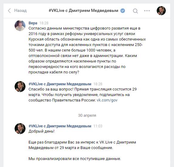 Задала вопрос на прямой линии с премьер-министром Дмитрием Медведевым