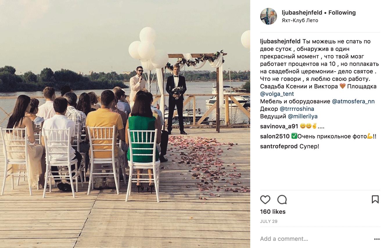 В подписях к свадебным фотографиям Люба обычно указывает всех подрядчиков, задействованных на мероприятии: хорошо выполненная работа — лучшая реклама