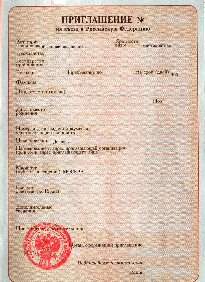 Такие приглашения на официальных бланках выдавали раньше. Сейчас их практически не выдают