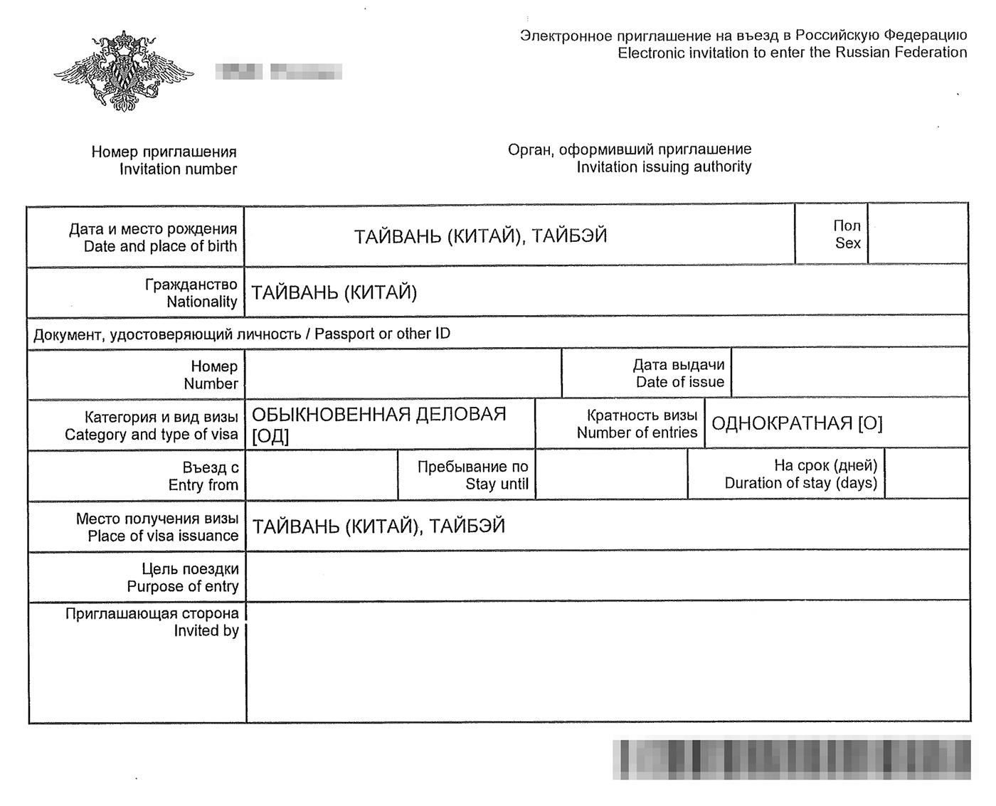 Электронное приглашение. Вся информация зашифрована в штрихкоде