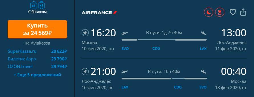 Вариант перелета Москва — Лос-Анджелес в феврале с пересадкой в Париже. В стоимость включен провоз багажа