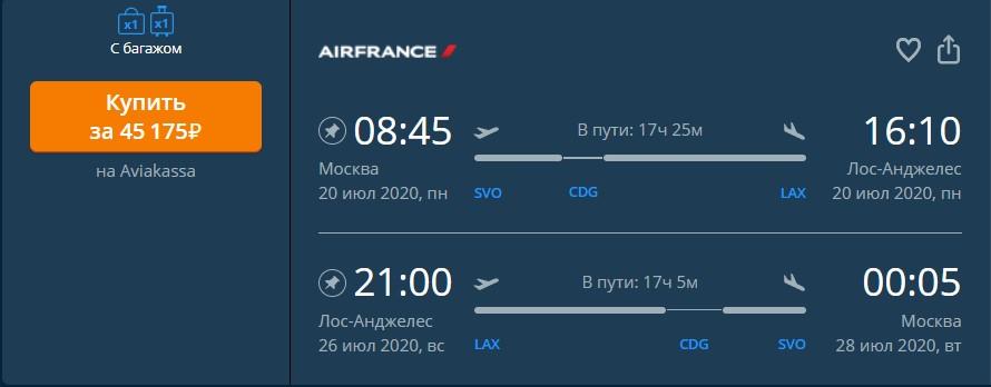 Перелет Москва — Лос-Анджелес в августе с пересадкой в Лондоне стоит 39 690<span class=ruble>Р</span>. Багаж включен в стоимость