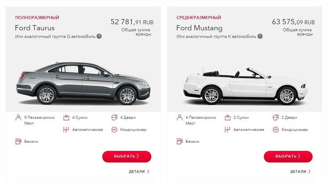 Цена на сайте прокатной компании «Авис» составила 63,5 тысячи рублей, хотя агрегатор выставил сумму почти в три раза больше. В итоге мы остановились именно на этом прокатчике